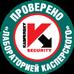 Проверено Антивирусом Касперского